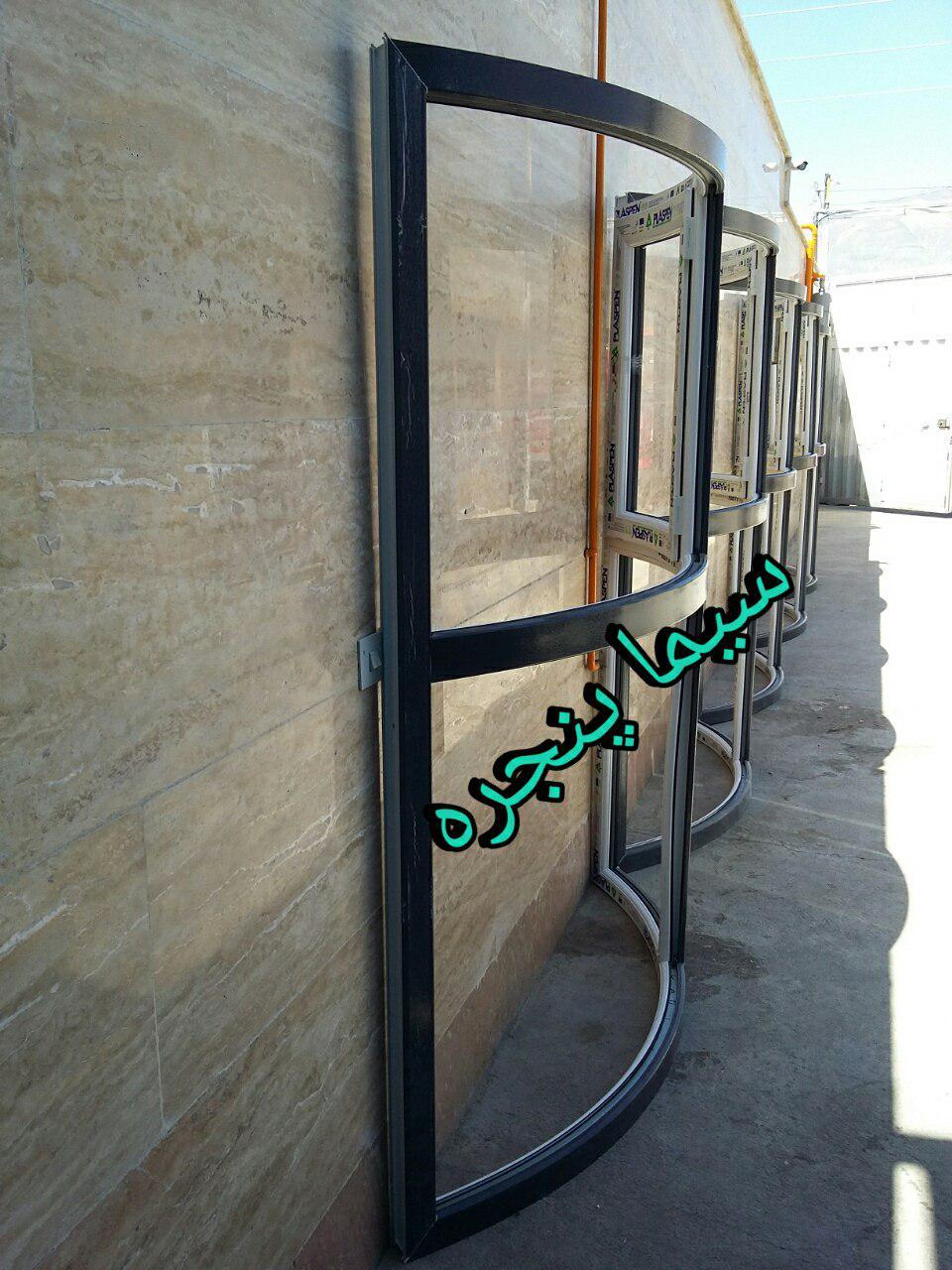 خم UPVC  -خم ویترینی - خم با شیشه های دو جداره سکوریت -خم پروفیل UPVC - سیما پنجره- محدوده کرج شهریار فردیس و ملارد