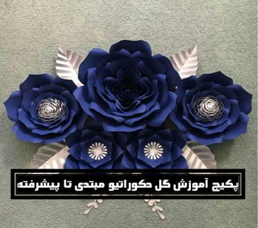 آموزش ساخت گل دیواری کاغذی برای دکوراسیون مراسم