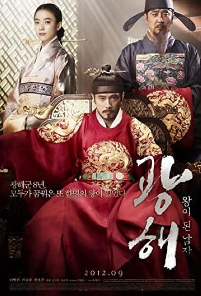 دانلود فیلم Masquerade 2012