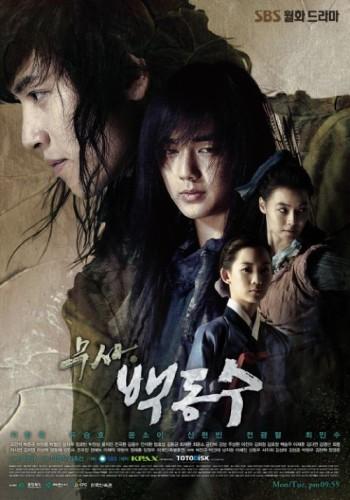 دانلود سریال Warrior Baek Dong Soo