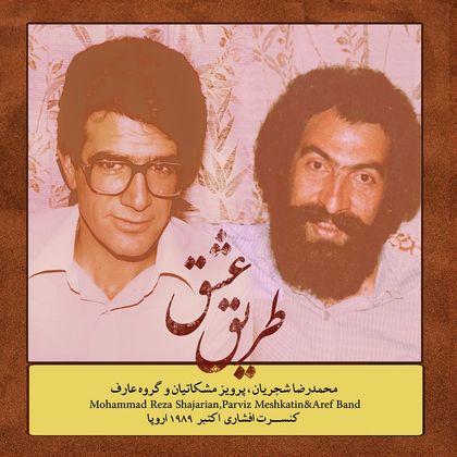دانلود آلبوم جدید محمدرضا شجریان بنام طریق عشق