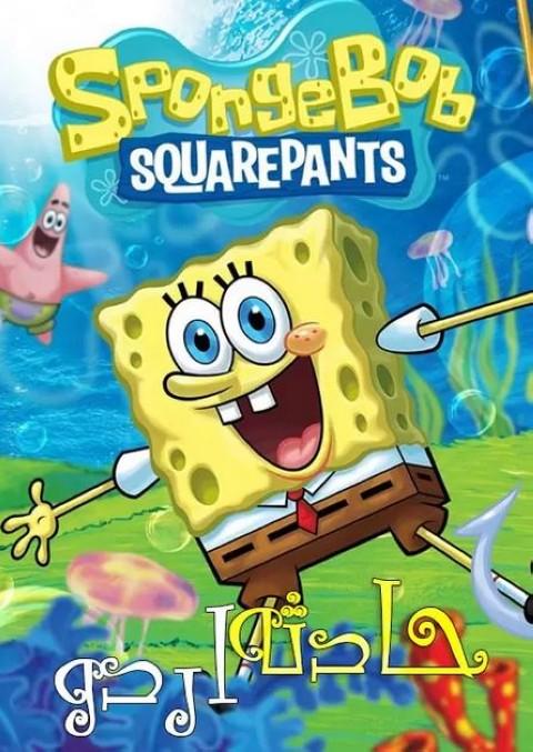 دانلود انیمیشن SpongeBob: The Camping