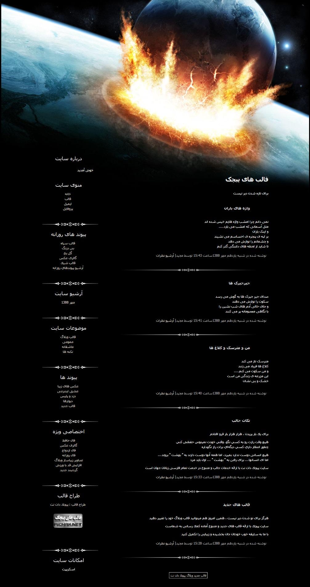 دانلود کد قالب وبلاگ فضای انفجار زمین 1647