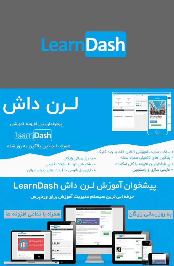 LearnDash-LMS-for-WordPress-Addons