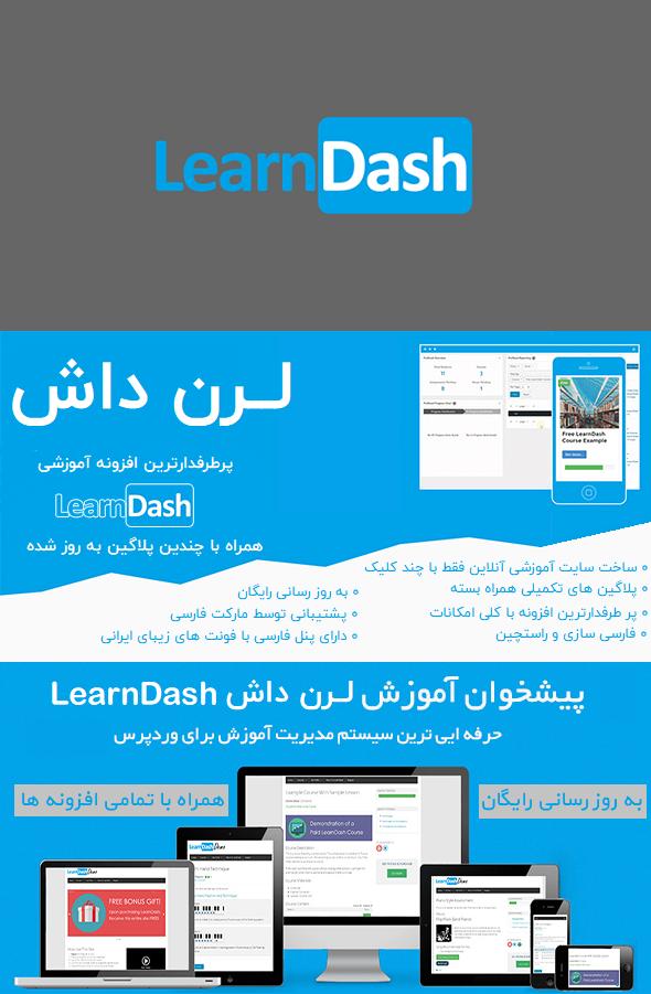 LearnDash-LMS-for-WordPress-Addons