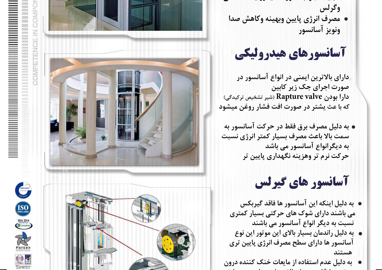 آسانسور و پله برقی آساکو ASACO ELEVATOR - شرکت آسانسور اصفهانآدرس و شماره تلفن شرکت آسانسوری در اصفهان |کارخانه آسانسور