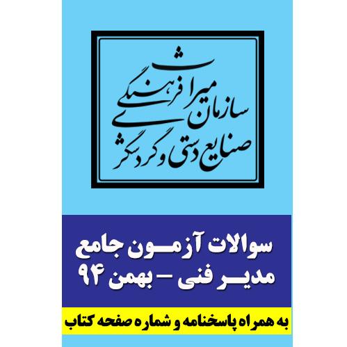 دفترچه سوالات آزمون جامع مدیر فنی بند ب- بهمن 94 (دانلود رایگان)