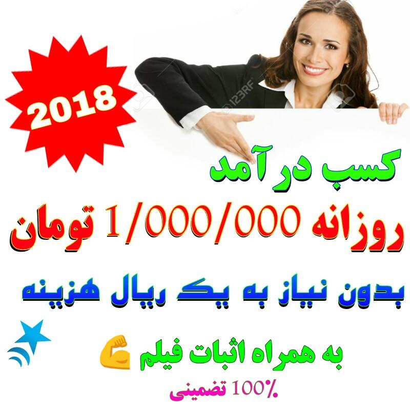 کسب درآمد روزانه 1/000/000 تومان با سرمایه صفر