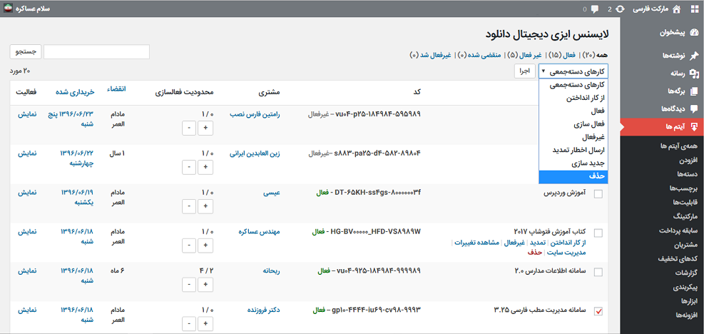 محیط فارسی مدیریت افزونه Software Licensing