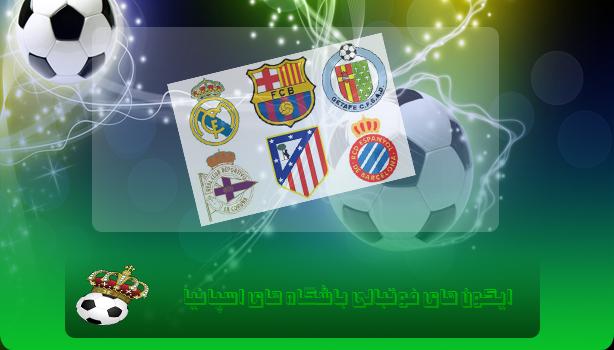 ایکون های باشگاه های فوتبال اسپانیا