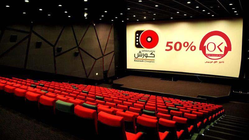 بلیط نیم بها سینما برای افق کوروشی ها +فایل صوتی