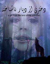 دانلود رمان دختری از دیار ناشناخته به صورت pdf,apk