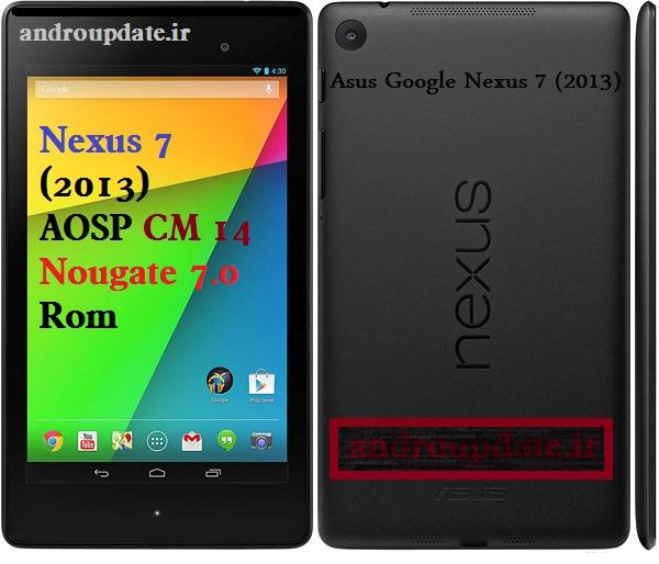رام اندروید 7 بر روی Nexus 7