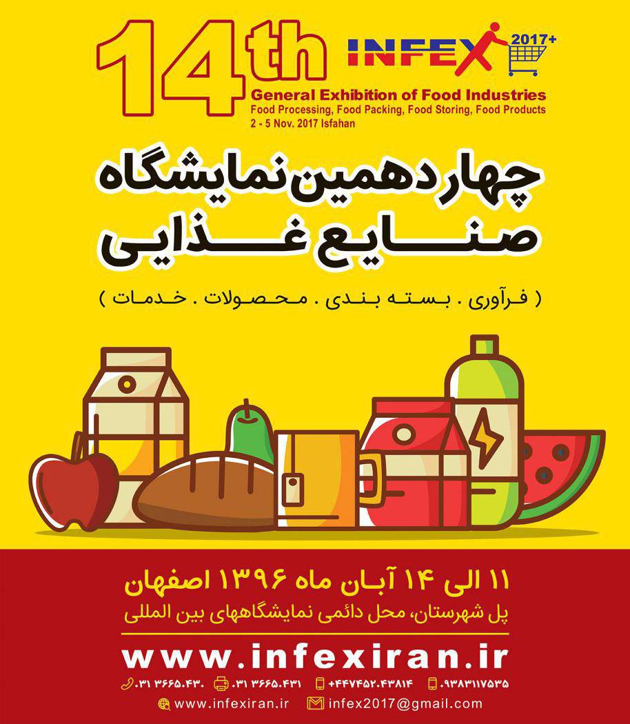 نمایشگاه صنایع غذایی اصفهان