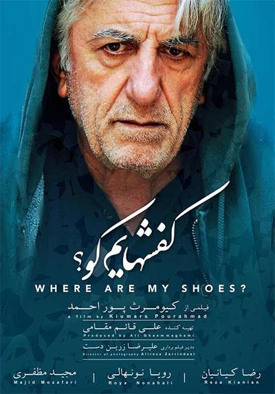 دانلود فیلم جدید کفش هایم کو با لینک مستقیم
