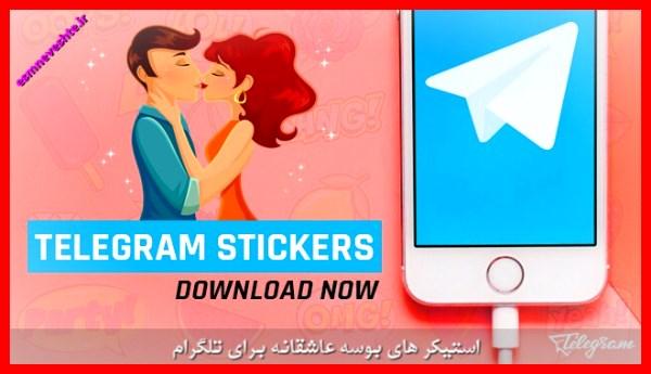 استیکر های بوسه عاشقانه برای تلگرام