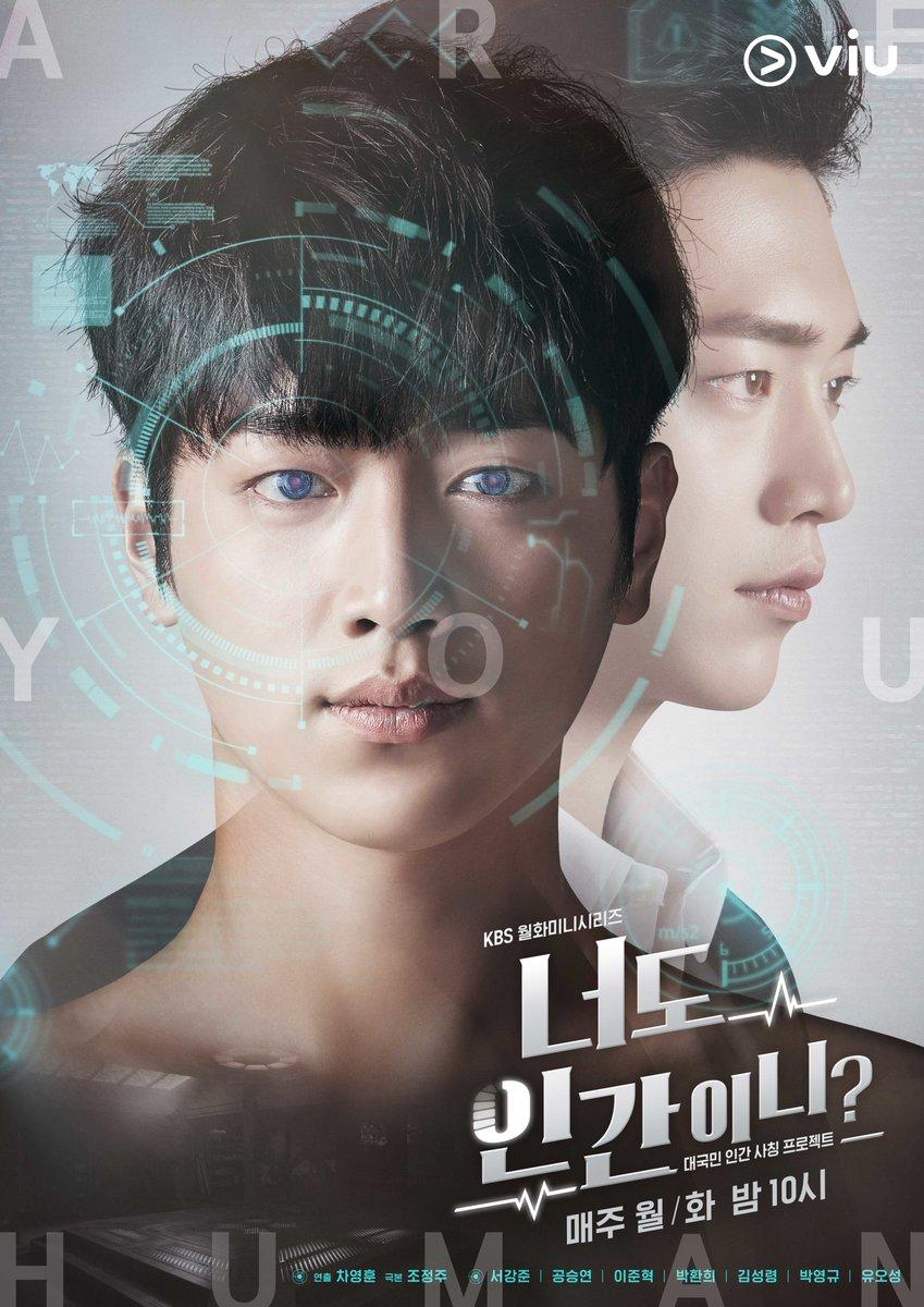 دانلود سریال کره ای آیا تو هم انسانی - Are You Human Too 2018 - با زیرنویس فارسی کامل سریال