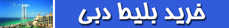 خرید بلیط دبی
