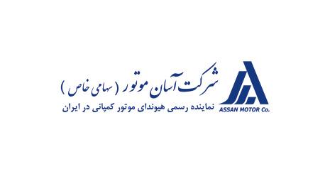 فروش نقدی و اقساطی هیوندای - آسان موتور - خرداد 97