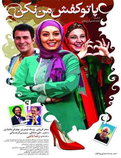 دانلود فیلم ایرانی پا تو کفش من نکن