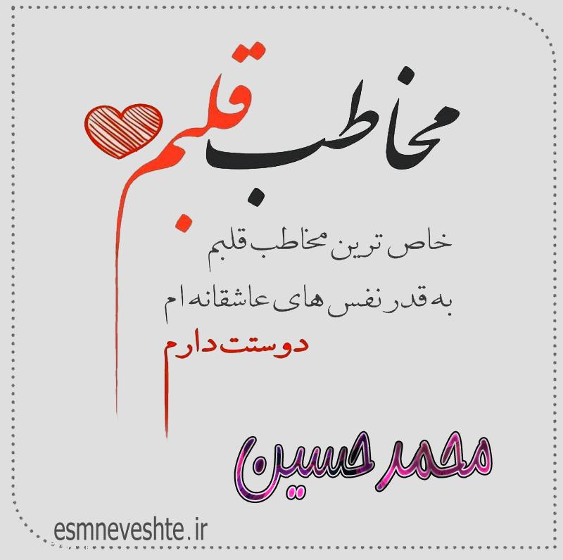 عشقم محمدحسین دوستت دارم