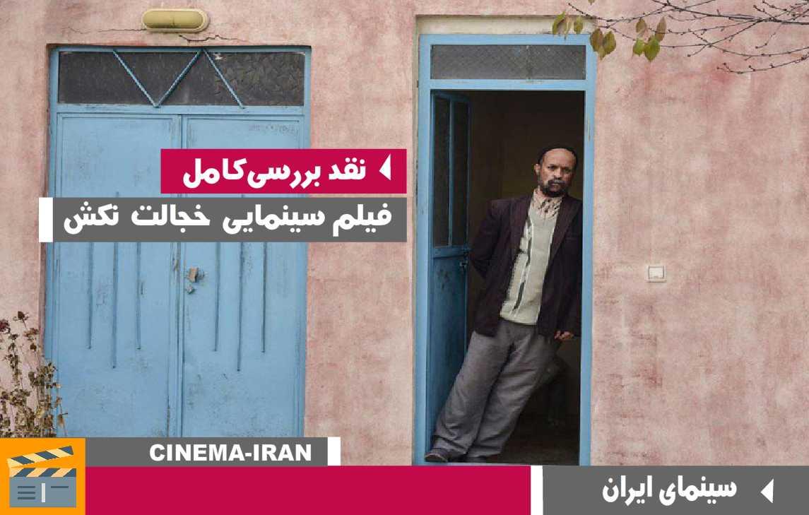 بررسی و نقد سریال سارقان روح شبکه پنج صدا وسیما