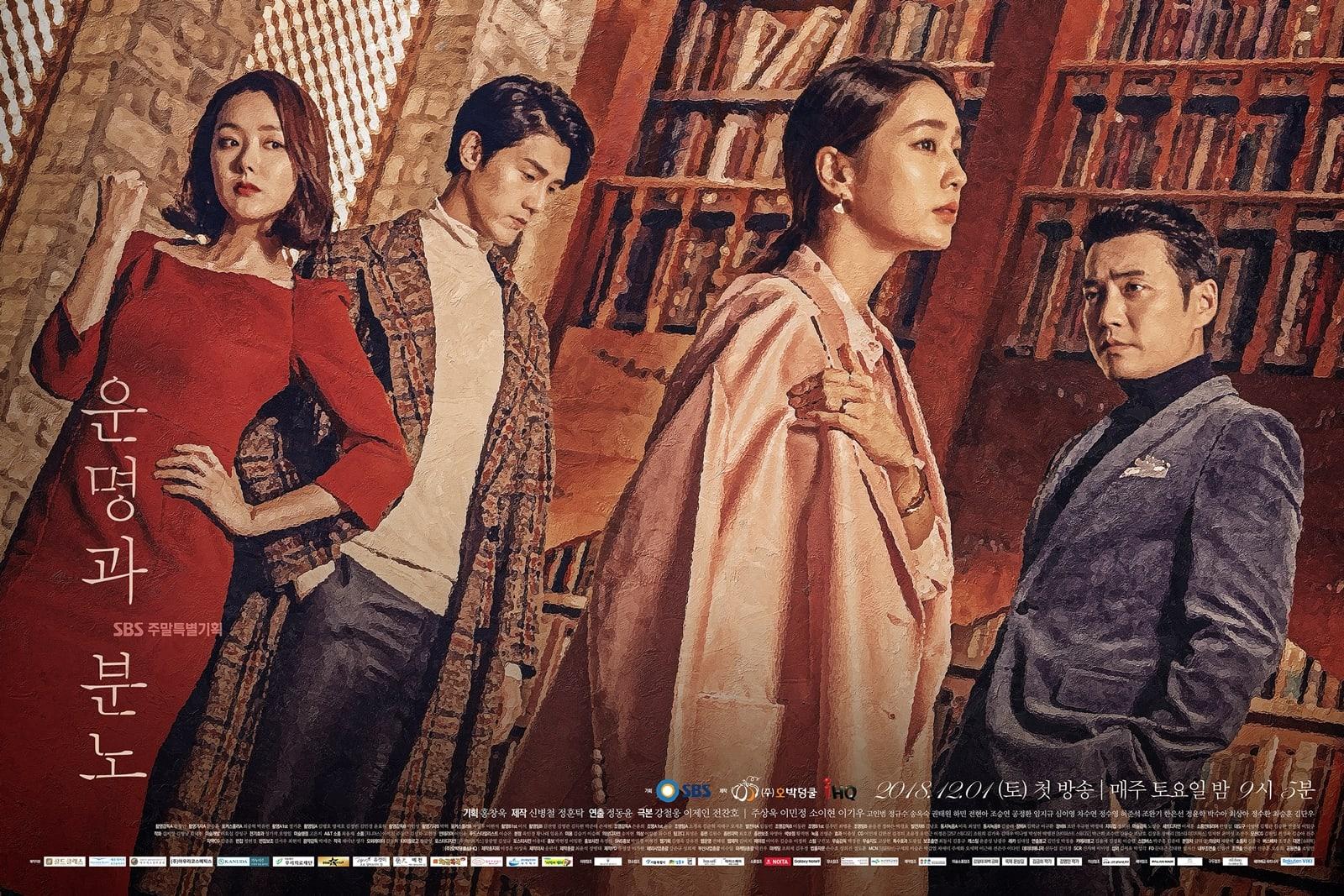 سریال کره ای زیبایسرنوشت ها و خشم ها
