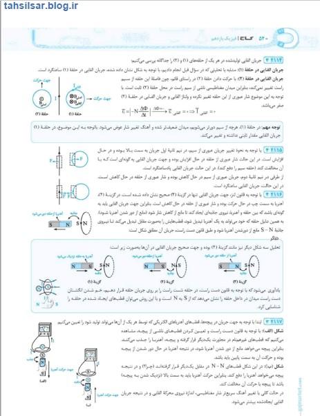 کتاب فیزیک پایه کنکور تجربی جلد 2 سری میکرو طبقه بندی کنکور