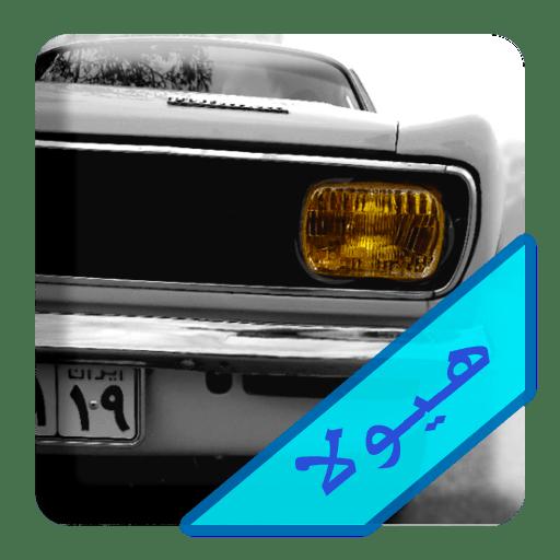 دانلود Salar 1.26 - بازی ماشین سواری سالار (هیولا) اندروید + مود