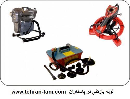 قیمت لوله بازکنی ارزان در پاسداران تهران