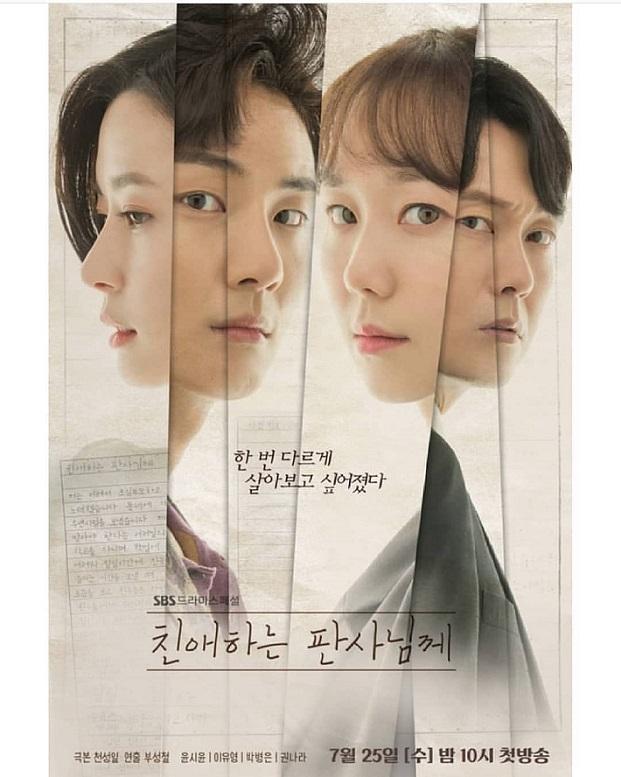 دانلود سریال کره ای - Your Honor 2018 - با زیرنویس فارسی و کامل سریال