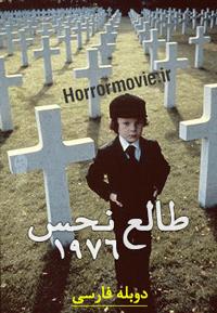 دانلود رایگان فیلم ترسناک The Omen 1976