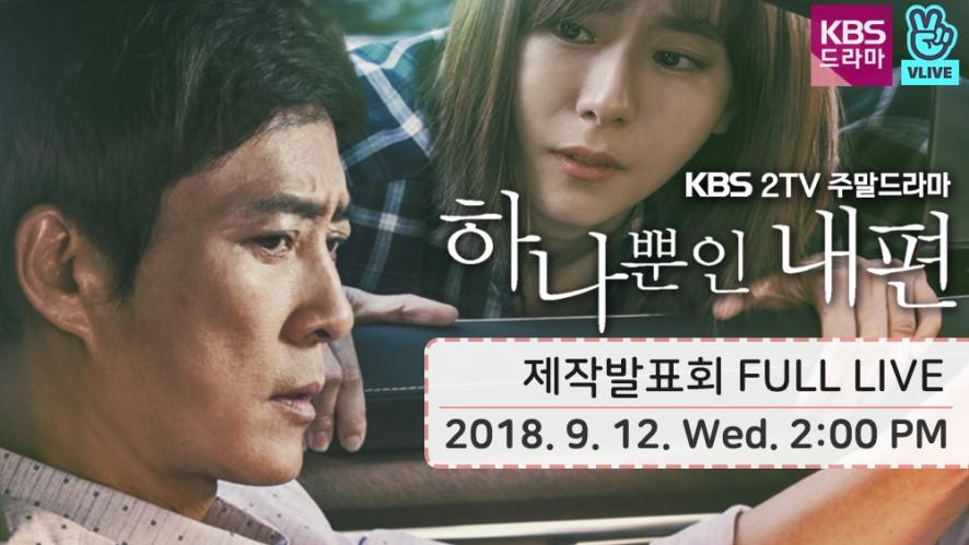 دانلود سریال کره ای تنها عشق زندگی من - My Only One 2018 - با زیرنویس فارسی و کامل سریال