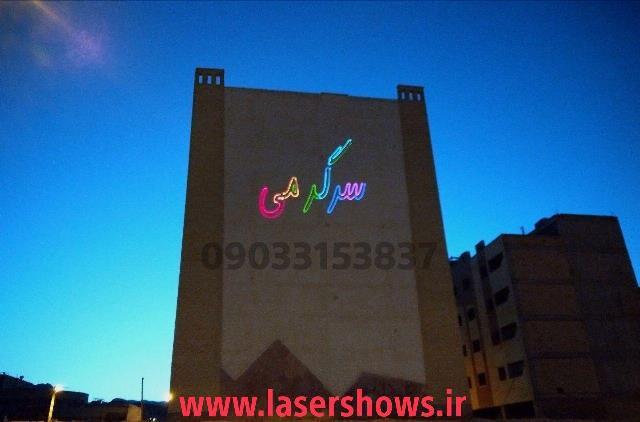 تبلیغ با لیزر متنی روی ساختمان