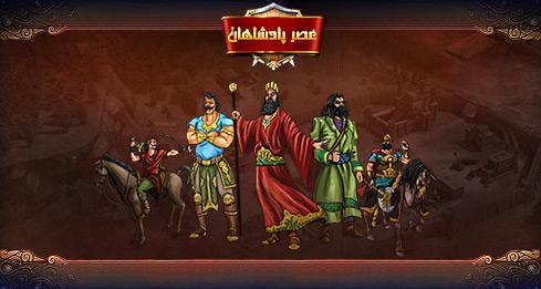 بازی استراتژیکی آنلاین و رایگان عصر پادشاهان