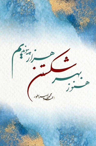 تابلو های اشعار احمد محمود امپراطور