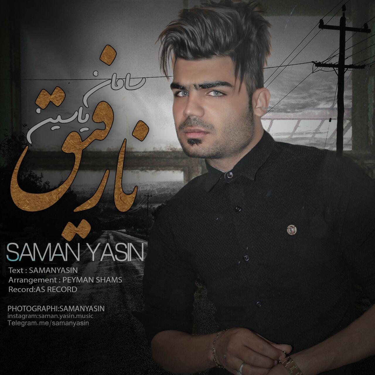 دانلود آهنگ جدید سامان یاسین به نام نارفیق