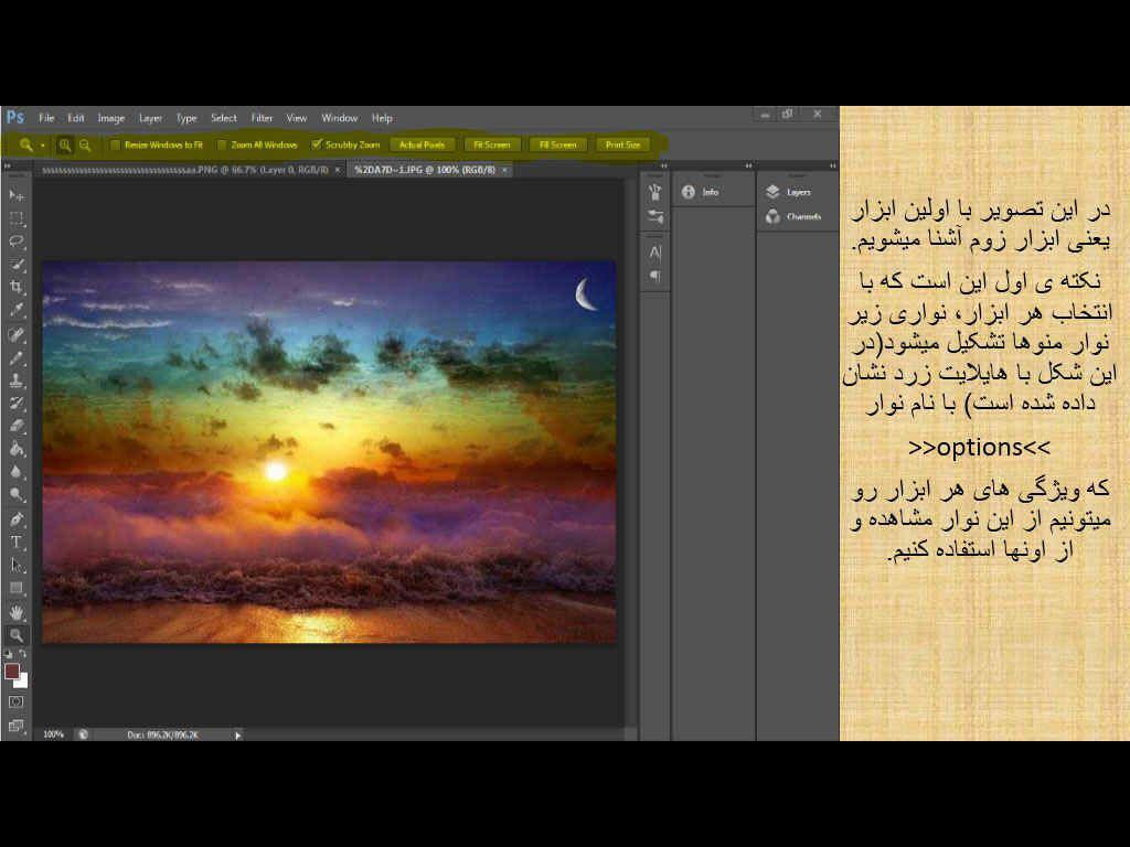 آموزش کار با زوم در فوتوشاپ