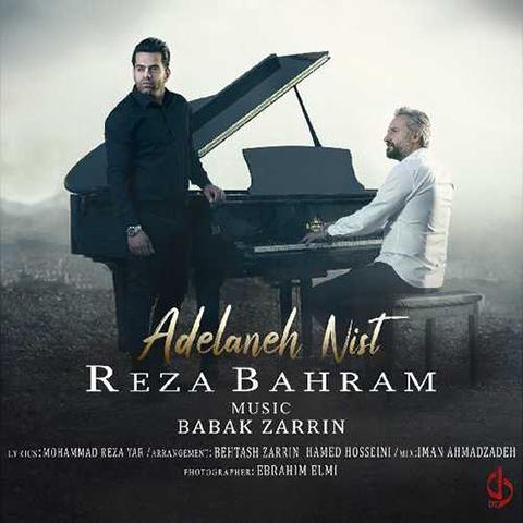 آهنگ جدید رضا بهرام بنام عادلانه نیست