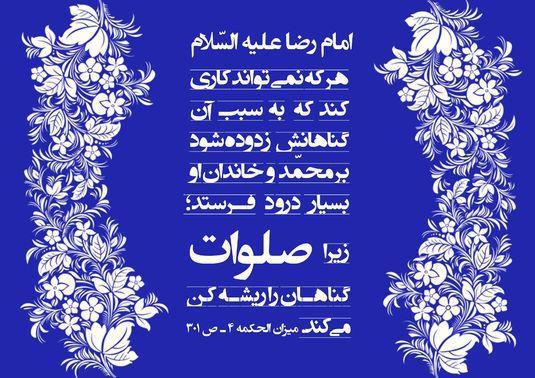 Image result for ?فضیلت صلوات بر محمد و آل محمد « تصویر»?