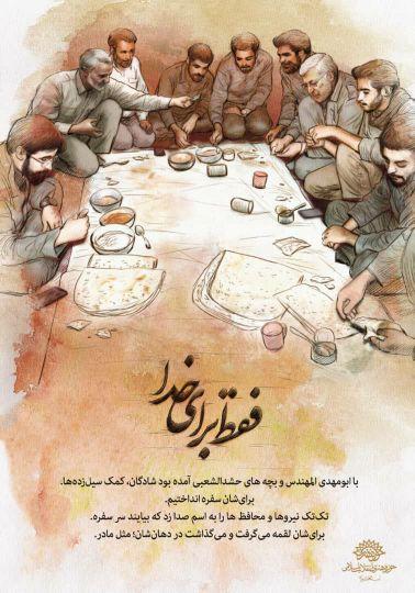 عکس سردار سلیمانی