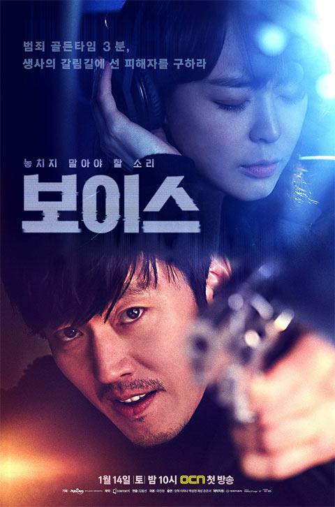 دانلود سریال کره ای صدا - Voice 2017 - با زیرنویس کامل و فارسی سریال