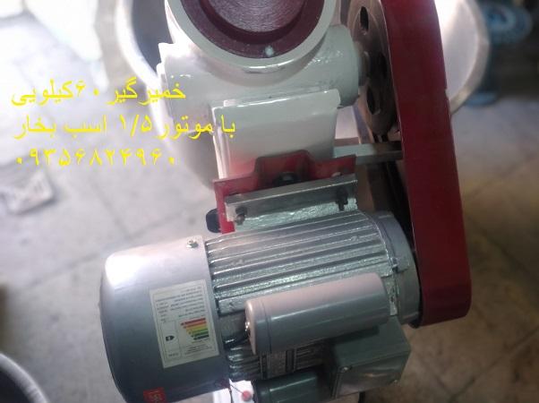 دستگاه خمیرگیر60 کیلویی با دیگ استیل ضد زنگ و ظرفیت آرد تا 40 کیلو ارد09356824960