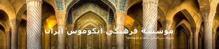 موسسه فرهنگی ایکوموس ایران