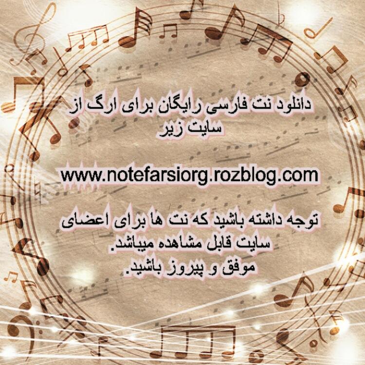 نت فارسی ارگ