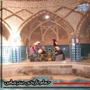 حمام_تاریخی