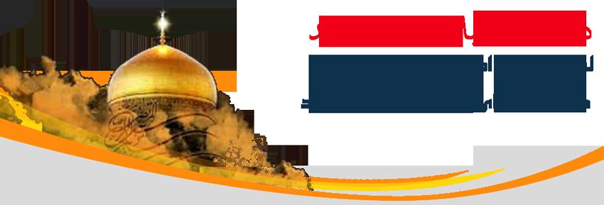 درمانگاه شبانه روزی مشهد