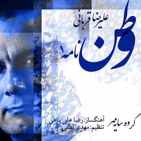 دانلود آهنگ جدید علیرضا قربانی به نام وطن نامه 1.