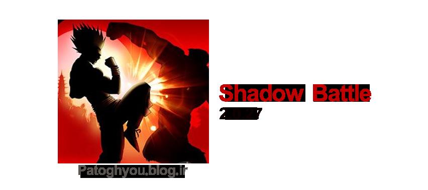دانلود بازی شادو بتل Shadow Battle 2.0.27 نبرد تاریکی برای اندروید