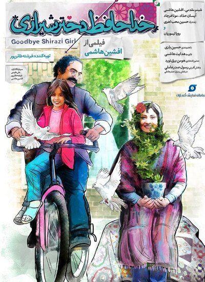 دانلود فیلم خداحافظ دختر شیرازی با لینک مستقیم khodahafez dokhtar shirazi